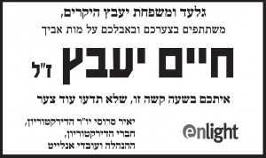 פרסום מודעת אבל לחיים יעבץ זל עבור חברת אנלייט בעיתון ידיעות אחרונות, בעיתון הארץ ובעיתון ישראל היום
