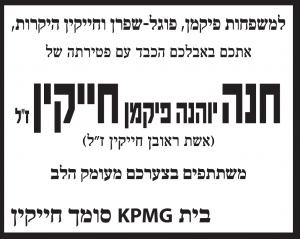 פרסום מודעת אבל לחנה יהונה פיקמן חייקין זל לפירמת KPMG סומך חייקין בעיתון ידיעות אחרונות