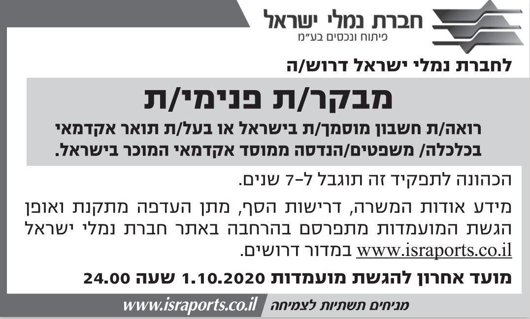 פרסום מודעת דרושים לחברת נמלי ישראל בעיתון ידיעות אחרונות ובעיתון דה מרקר