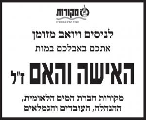פרסום מודעת אבל לאישה והאם זל של ניסים ויואב מזומן מחברת מקורות חברת המים הלאומית בעיתון ישראל היום