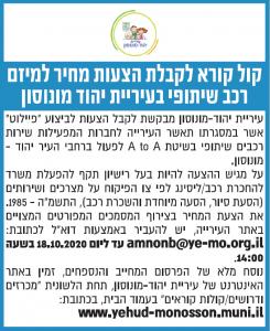 פרסום מודעת קול קורא להצעות מחיר למיזם רכב שיתופי בעיריית יהוד מונסון בעיתון ישראל היום ובעיתון גלובס