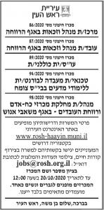 פרסום מודעת מכרזי דרושים לעיריית ראש העין בעיתון ישראל היום ובעיתון כלכליסט