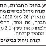 שינוי תזכיר ישראל קנדה