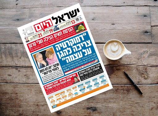 פרסום בישראל היום