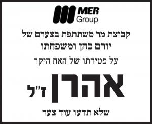 פרסום מודעת אבל לאהרן כהן זל מקבוצת מר בעיתון ידיעות אחרונות