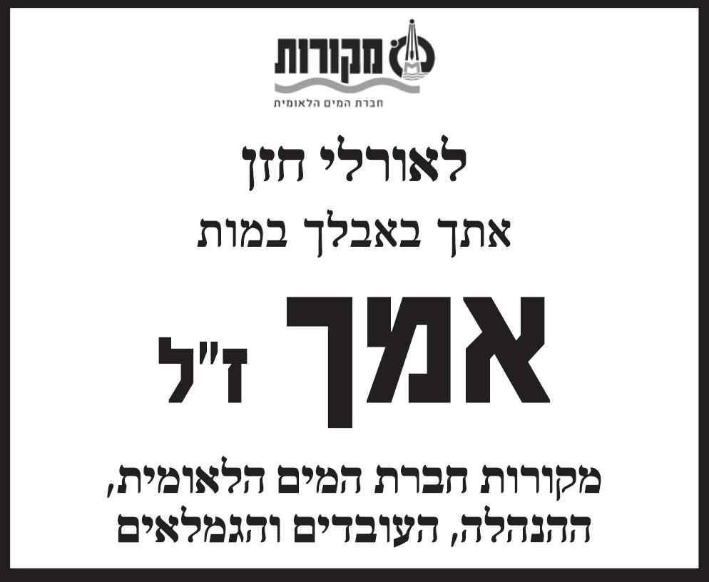 פרסום מודעת אבל לאמה זל של אורלי חזן לחברת מקורות חברת המים הלאומית בעיתון ישראל היום ובעיתון ידיעות אחרונות
