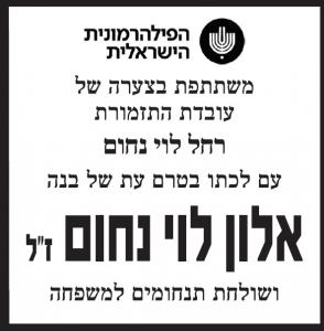 פרסום מודעת אבל לאלון לוי נחום זל מהפילהרמונית הישראלית בעיתון הארץ