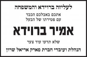 פרסום מודעת אבל לאמיר ברוידא זל מחברת פארק אריאל שרון בעיתון ידיעות אחרונות ובעיתון הארץ