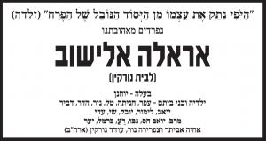 פרסום מודעת אבל לאראלה אלישוב זל בעיתון מעריב ובעיתון ישראל היום