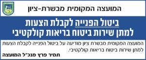 פרסום מודעת ביטול הפניה למועצה המקומית מבשרת ציון בעיתון בישראל היום