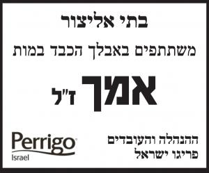 פרסום מודעת אבל מפריגו לאמה של בתי אליצור זל בעיתון ישראל היום