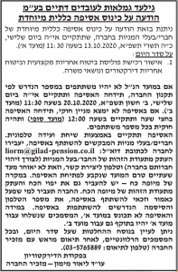 """פרסום מודעת כינוס אסיפה לגלעד גמלאות לעובדים דתיים בע""""מ בעיתון מעריב, בעיתון ידיעות אחרונות ובעיתון ישראל היום."""