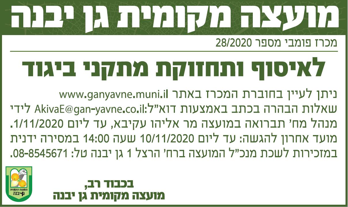 פרסום מודעת מכרז פומבי למועצה האזורית גן יבנה בעיתון ידיעות אחרונות, בעיתון מעריב ובעיתון דה מרקר