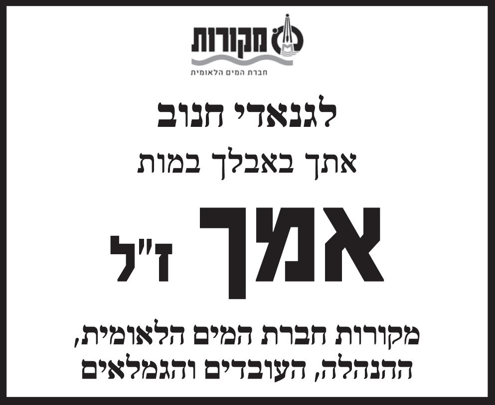 פרסום מודעת אבל לאימו זל של גדי חנוב מחברת מקורות בעיתון ידיעות אחרונות ובעיתון הארץ