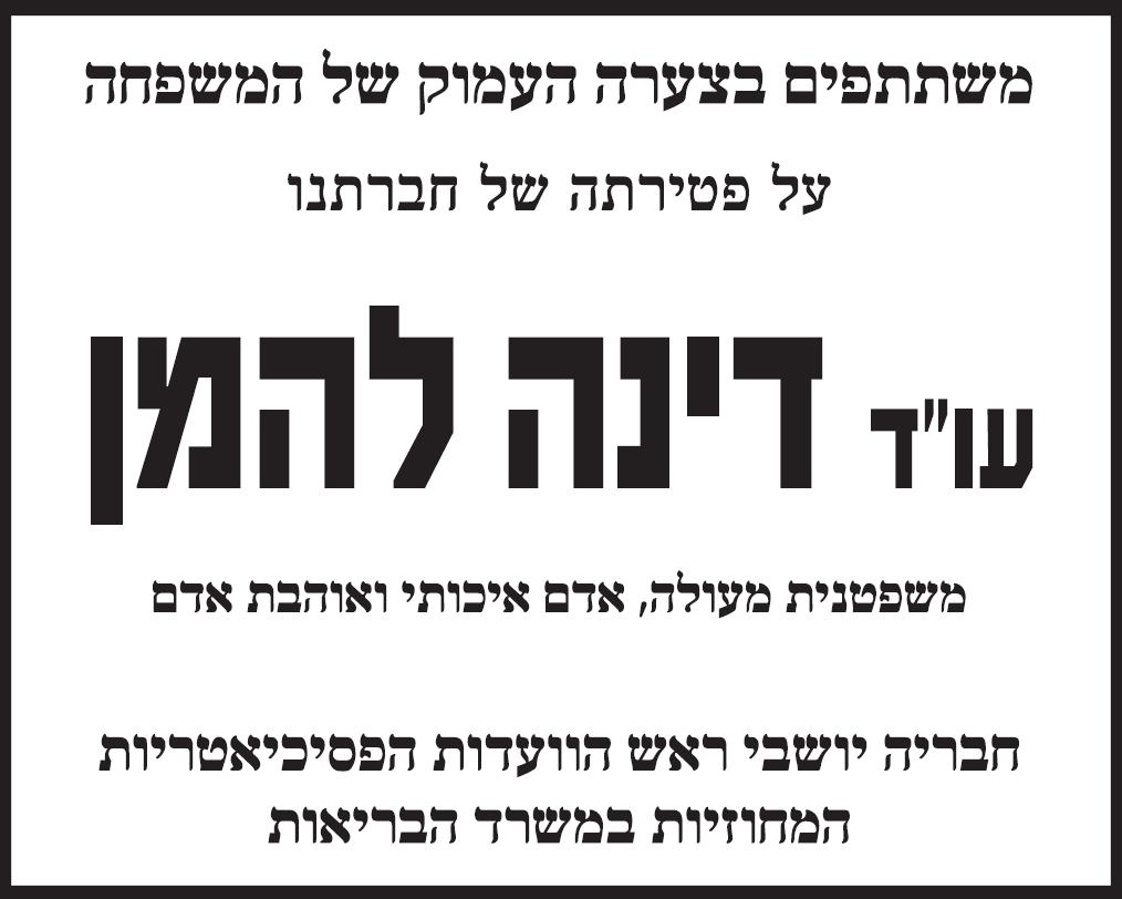 פרסום מודעת אבל לדינה להמן זל מהועדה הפסיכאטרית המחוזית בעיתון ידיעות אחרונות ובעיתון הארץ