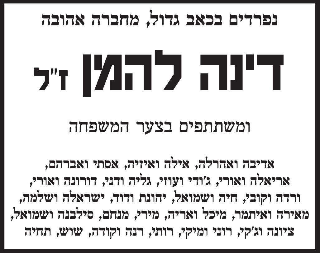 פרסום מודעת אבל בעיתון דינה להמן זל בעיתון ידיעות אחרונות ובעיתון הארץ