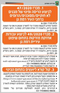 פרסום מודעת דרושים לעיריית רמת גן בעיתון אחרונות ובעיתון מעריב