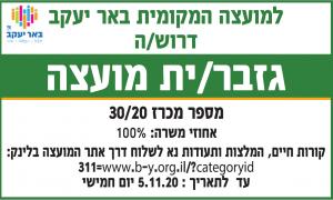 פרסום מודעת דרושים גזבר למועצה המקומית באר יעקב בעיתון ישראל היום ובעיתון מעריב