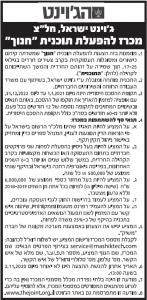 פרסום מודעת מכרז הגוינט ישראל להפעלת תוכנית חנוך בעיתון מעריב ובעיתון גלובס