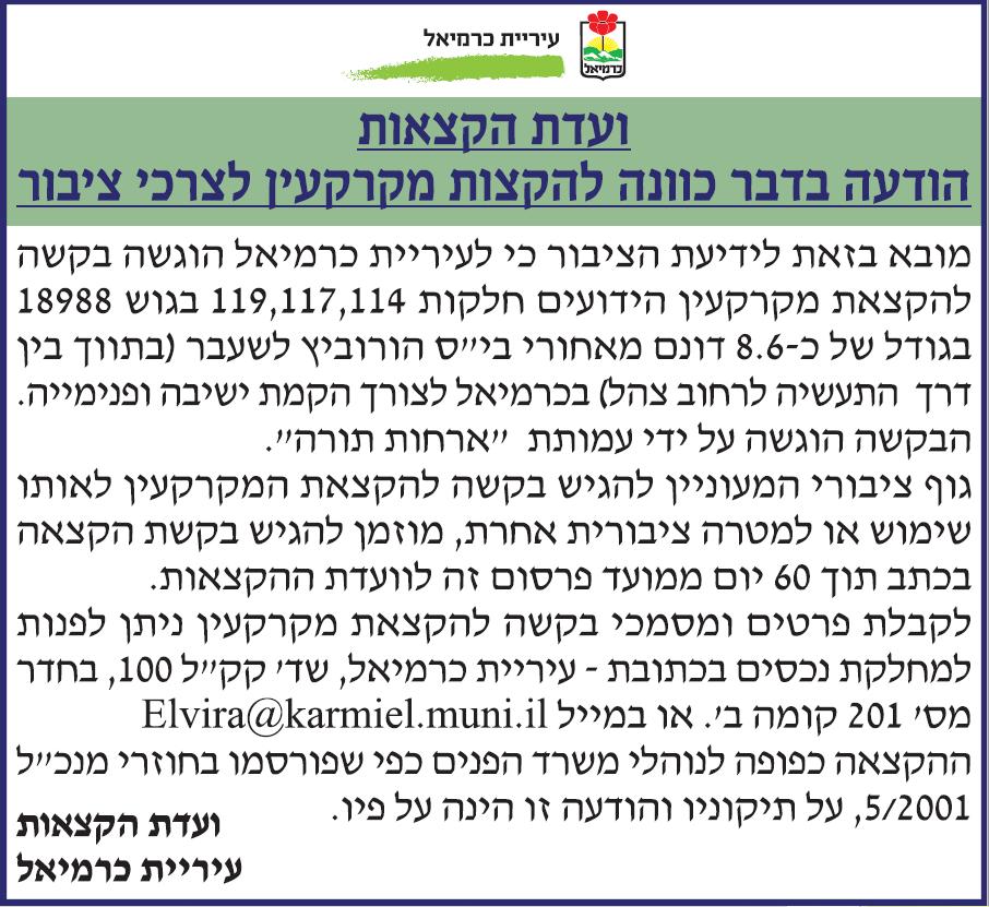 פרסום מודעת הקצאה לעיריית כרמיאל בעיתון ידיעות אחרונות ובעיתון מעריב
