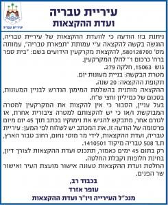 פרסום מודעת הקצאות לעיריית טבריה בעיתון ידיעות אחרונות ובעיתון ישראל היום