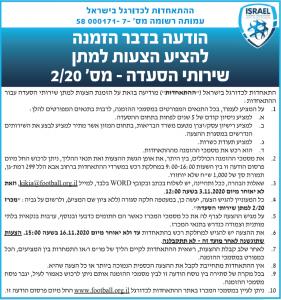 מודעת מכרז התאחדות לכדורגל בעיתונים ישראל היום וגלובס