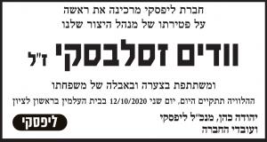 פרסום מודעת אבל לוודים זסלבסקי זל מחברת ליפסקי בעיתון ידיעות אחרונות