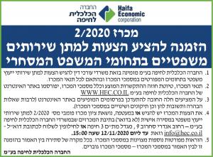פרסום מודעת מכרז לחברה הכלכלית חיפה לשירותים משפטיים בתחום המסחרי בעיתון מעריב ובעיתון גלובס