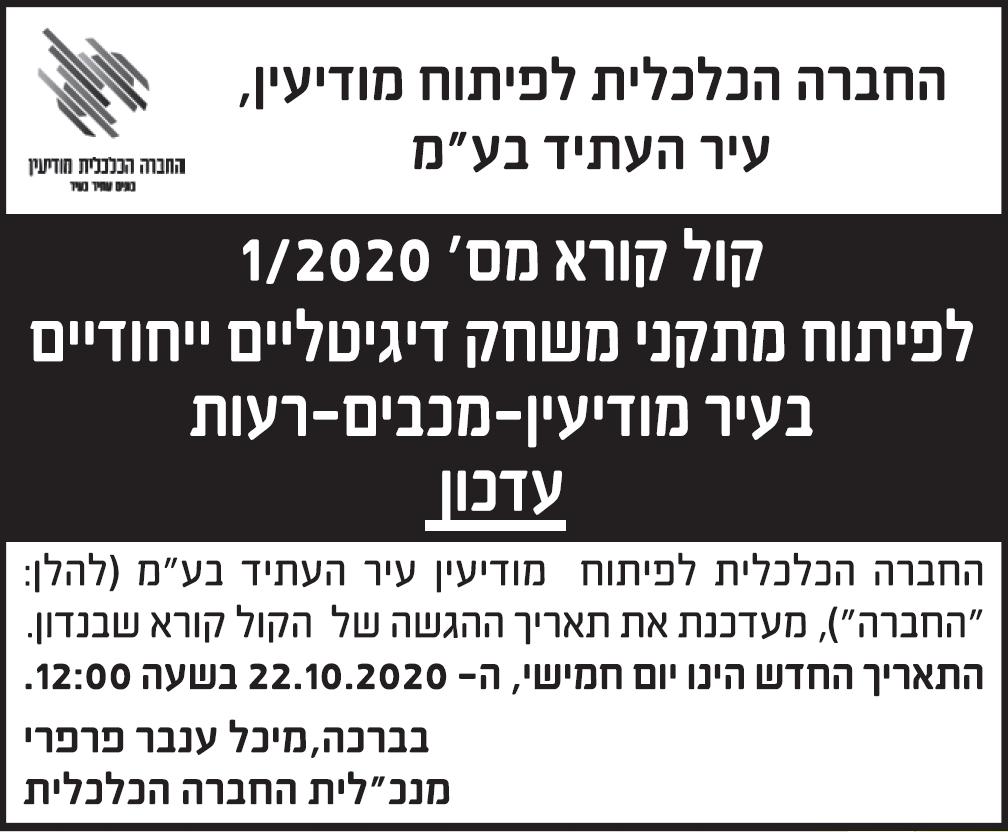 פרסום מודעת מכרז לפיתוח מתקני משחק לחברה הכלכלית מודיעין בעיתון ישראל היום, בעיתון מעריב הבוקר ובעיתון ידיעות אחרונות