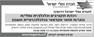 פרסום מודעת דרושים לחברת נמלי ישראל בעיתון ידיעות ובעיתון מעריב