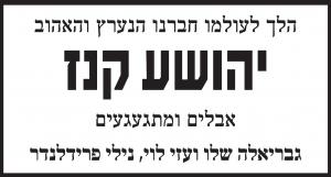 יהושע קנז זל מודעת אבל בעיתון הארץ