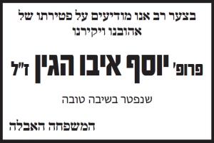 פרסום מודעת אבל לפרופסור יוסף איבו הגין זל בעיתון הארץ