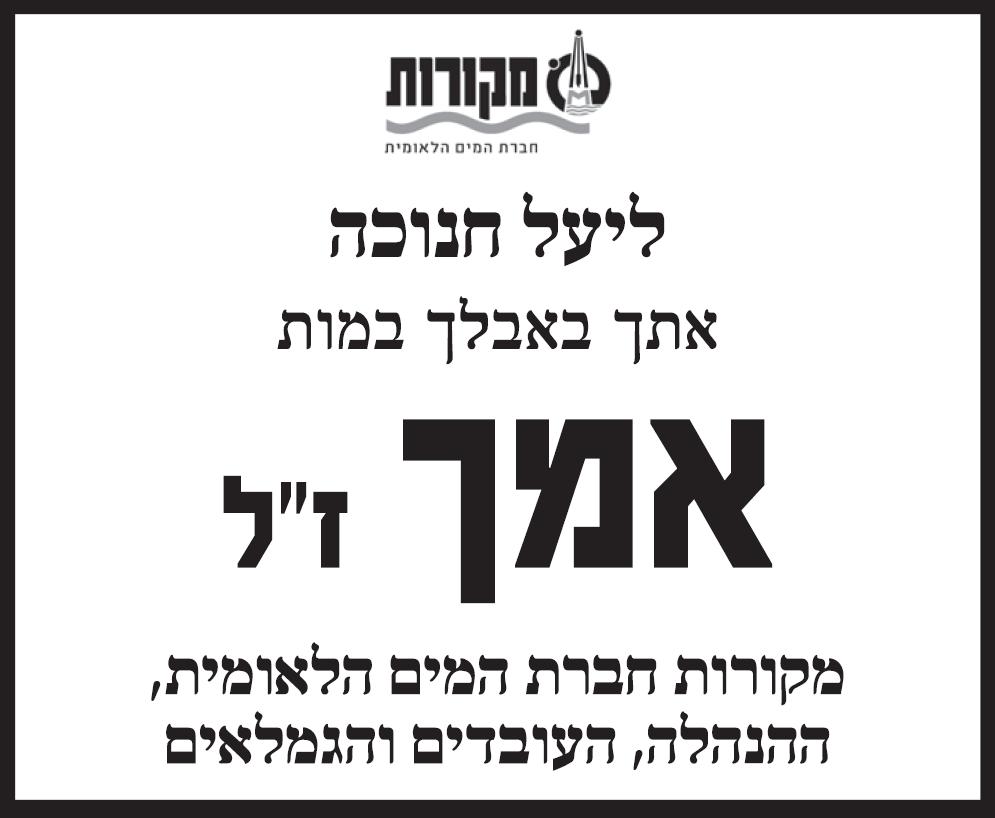 פרסום מודעת אבל ממקורות לאמה של יעל חנוכה זל בעיתון ישראל היום ובעיתון ידיעות אחרונות