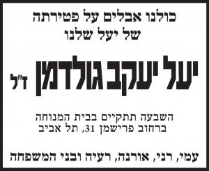 פרסום מודעת אבל ליעל יעקב גולדמן זל בעיתון ידיעות אחרונות