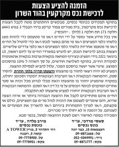 פרסום מודעת כונס נכסים לרכישת נכס בהוד השרון בעיתון ידיעות אחרונות, בעיתון ישראל היום ובעיתון גלובס