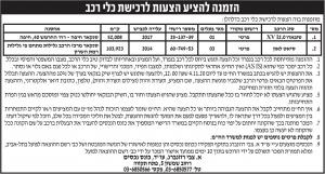 פרסום מודעת כונס נכסים לרכבים סובארו וסיאט בעיתון ידיעות אחרונות, בעיתון ישראל היום, בעיתון כלכלכיסט