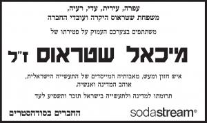 פרסום מודעת אבל בעיתון למיכאל שטראוס ממשפחת סודהסטרים בעיתון ידיעות אחרונות ובעיתון הארץ