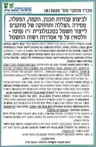 פרסום מודעת מכרז למועצה המקומית בנימינה גבעת עדה בעיתון גלובס ובעיתון מעריב