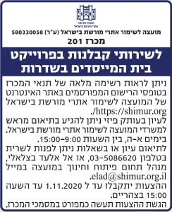 פרסום מודעת מכרז למועצה לשימור אתרי מורשת בעיתון ישראל היום ובעיתון הארץ