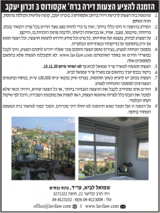 פרסום מודעת מכרז לדירה בזכרון יעקב בעיתון ידיעות אחרונות ובעיתון דה מרקר