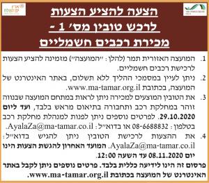 פרסום מודעת מכרז לרכש טובין המועצה האזורית תמר בעיתון מעריב, בעיתון גלובס ובעיתון כלכליסט