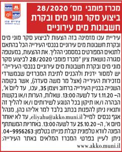 פרסום מודעת מכרז לביצוע סקר מוני מים לעיריית עכו בעיתון ישראל היום, בעיתון ידיעות אחרונות ובעיתון גלובס