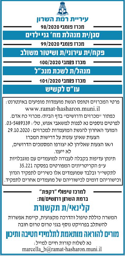 פרסום מודעת מכרז פומבי בעיתון לעיריית רמת השרון בעיתון ידיעות אחרונות, בעיתון ישראל היום ובעיתון מעריב השבוע