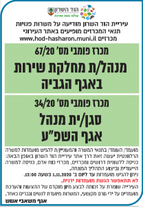 פרסום מודעת מכרז לעיריית הוד השרון בעיתון ידיעות אחרונות בעיתון הארץ ובעיתון מעריב