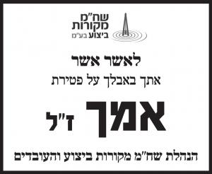 פרסום מודעת אבל לאימו זל של אשר אשר מחברת מקורות בעיתון ישראל היום