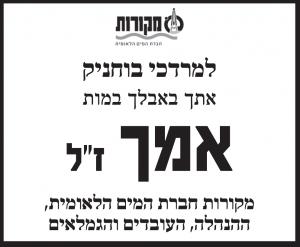 פרסום מודעת אבל לאימו זל של מרדכי בוחניק מחברת מקורות בעיתון ידיעות אחרונות