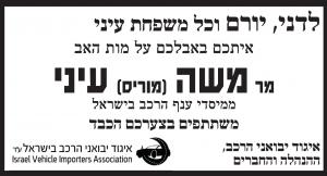 פרסום מודעת אבל למשה מוריס עיני זל מאיגוד יבואני הרכב בישראל בעיתון גלובס