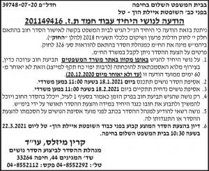 פרסום מודעת תביעת חוב לעבוד חמד בעיתון גלובס, בעיתון ישראל היום ובעיתון ידיעות אחרונות
