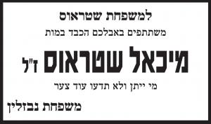 פרסום מודעת אבל מיכאל שטראוס ממשפחת נבזלין בעיתון הארץ
