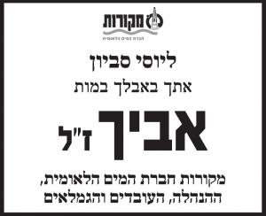 פרסום מודעת אבל לאביו זל של יוסי סביון מחברת מקורות בעיתון ישראל היום